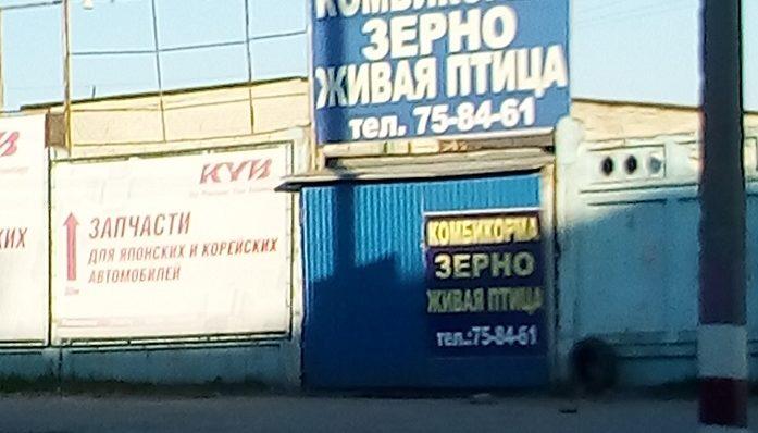 Ульяновск, комбикорма, зерно