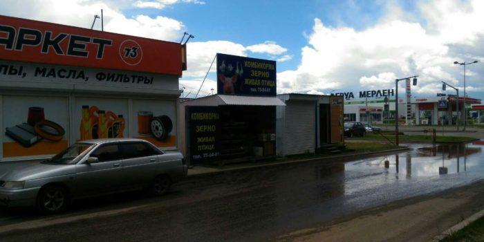 Московское шоссе, 12В, Строительный рынок, Продажа комбикормов