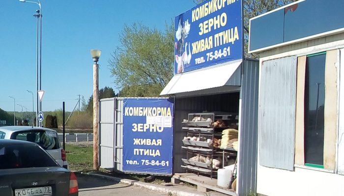 Ульяновск , северное кольцо, комбикорма